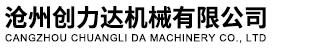 沧州创力达机械有限公司