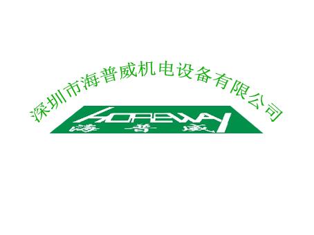 深圳市海普威机电设备有限公司