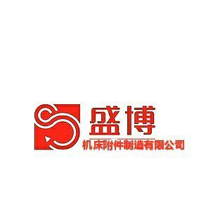 滄州盛博機床附件制造有限公司