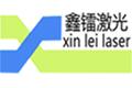 深圳市鑫镭创科自动化科技有限公司