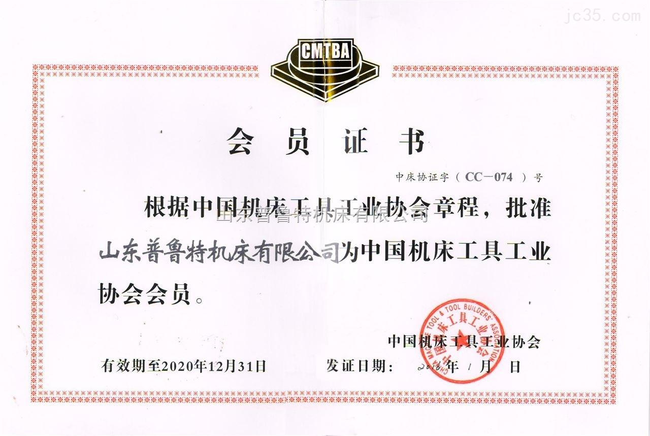 中国机床工具工业协会会员单位