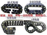 机械手桥式55*50塑料拖链