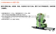 KBF-15H