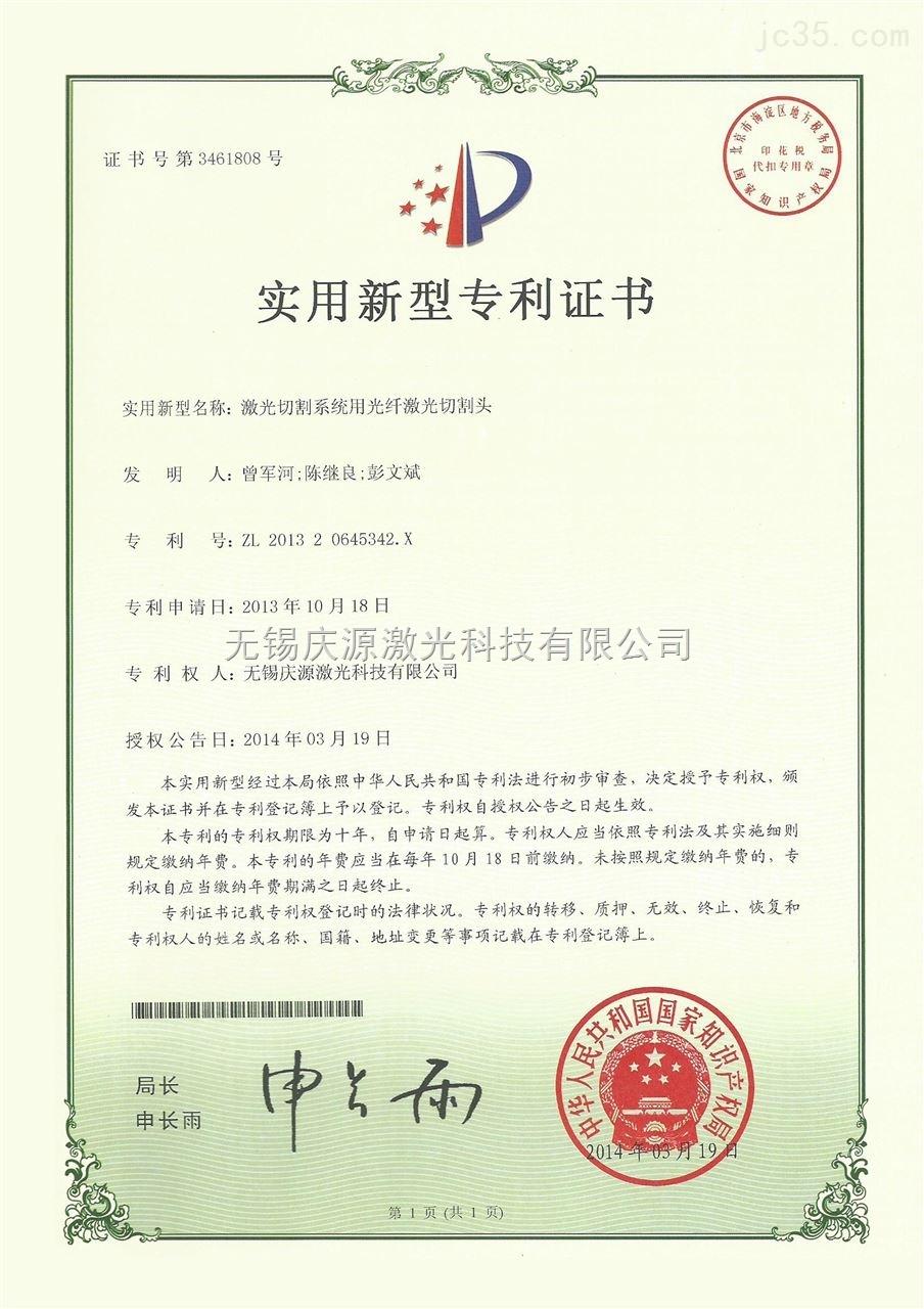 实用新型专利证书:激光切割系统用光纤激光切割头