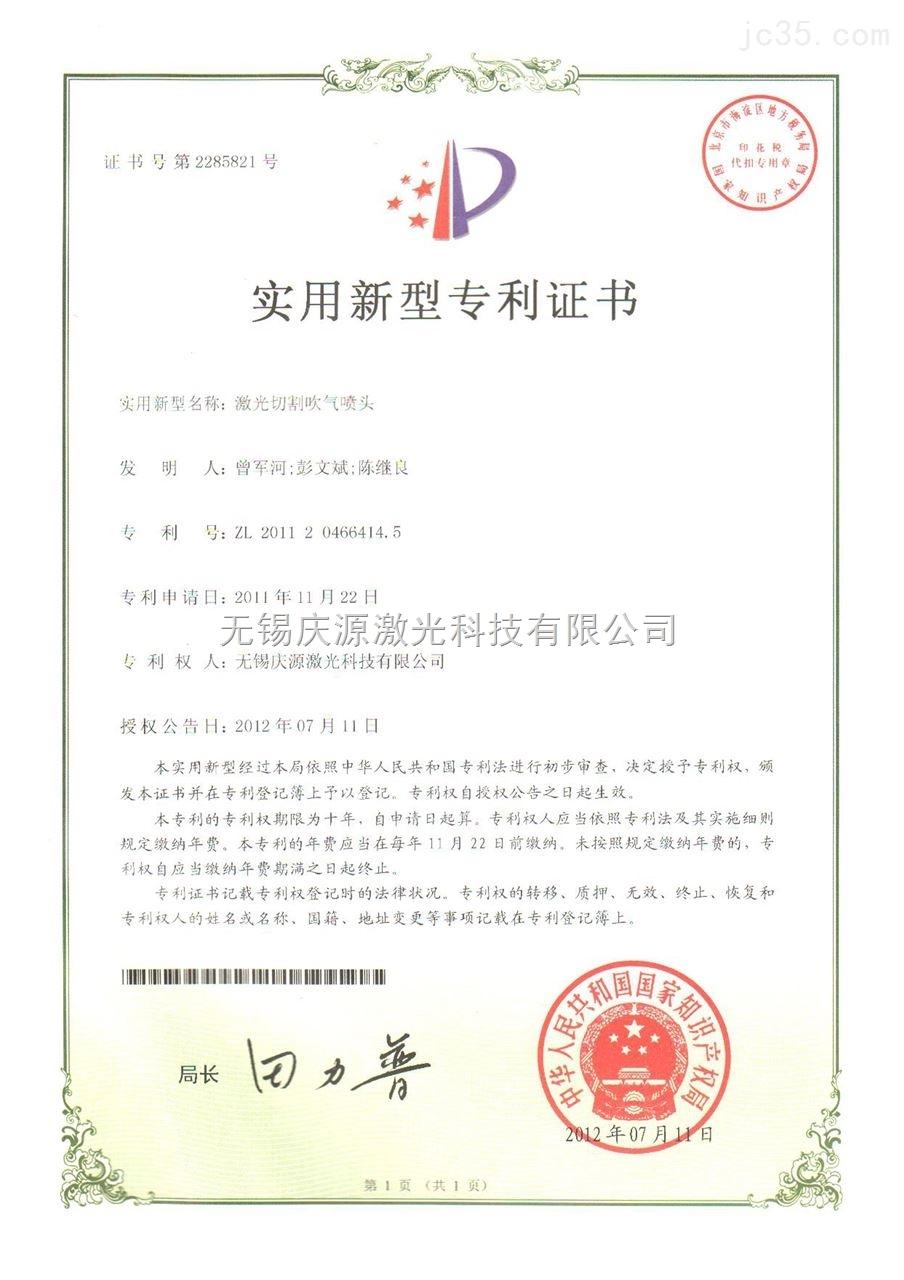 新型专利证书:激光切割吹起喷头实用