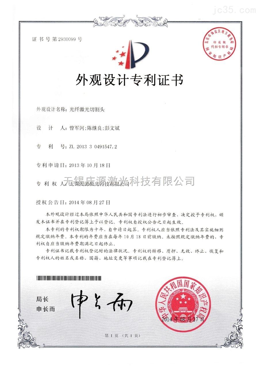 外观设计专利证书:光纤激光切割头