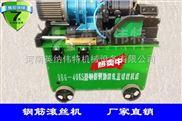 HGS400-重庆滚丝机自动