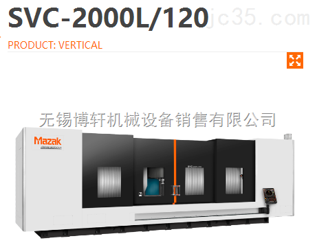 SVC-2000L/120山崎马扎克加工中心