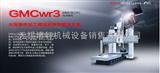 GMCwr3动梁龙门加工中心