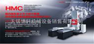 沈阳机床HMC系卧式铣镗加工中心江苏代理商