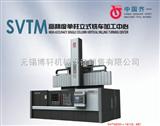 SVTM高精度数控立式铣车加工中心