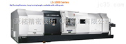 LS超大型重切削车床系列LS-1000