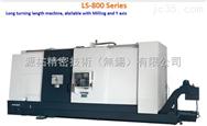 LS-800系列