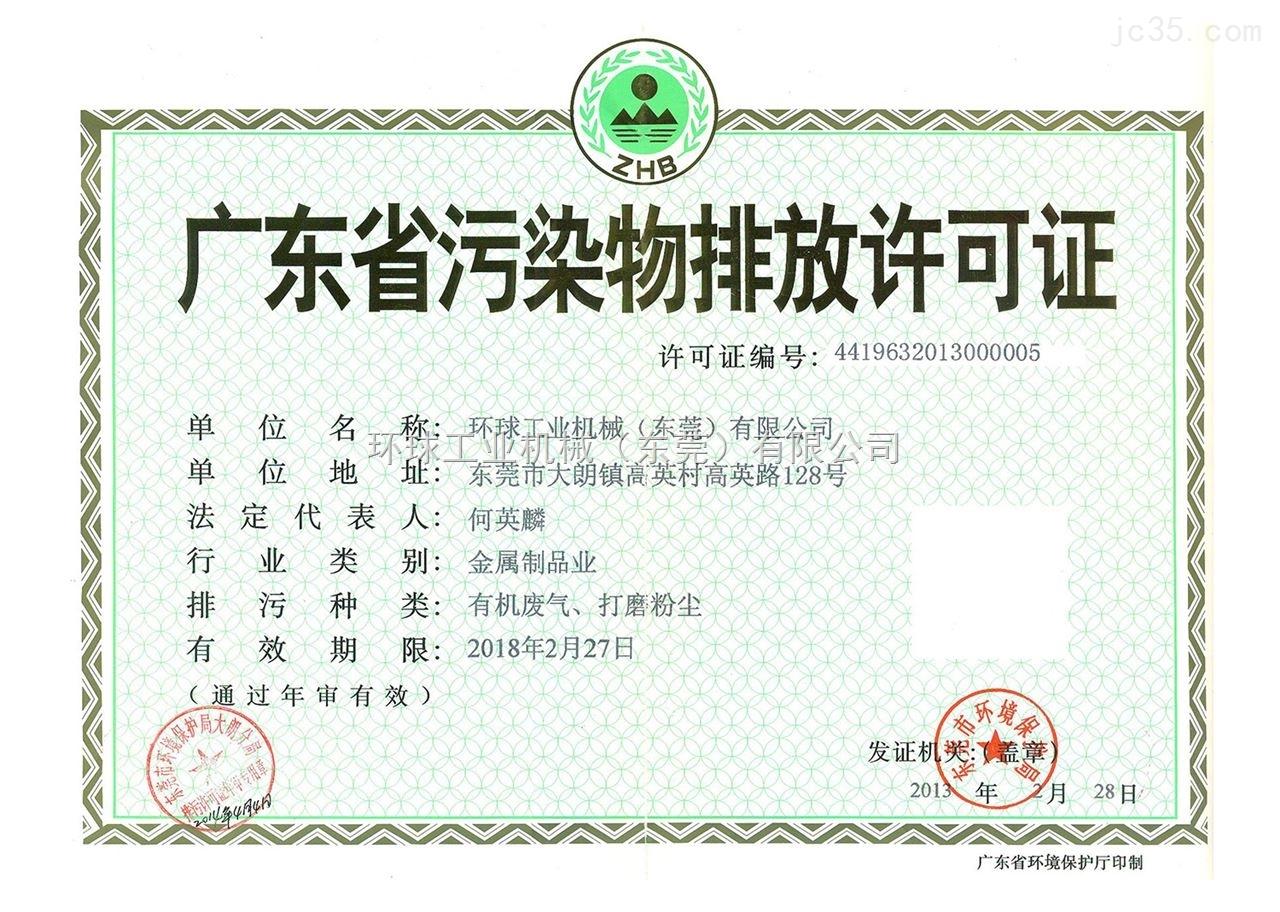 广东省污染物配方许可证