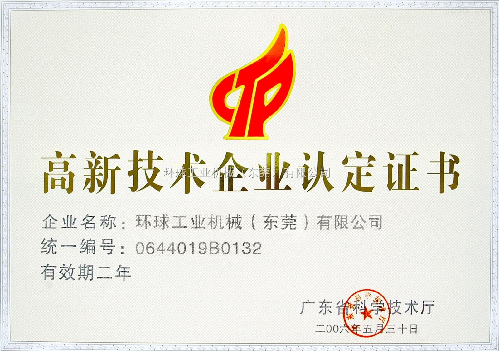 环球高新技术企业认定证书