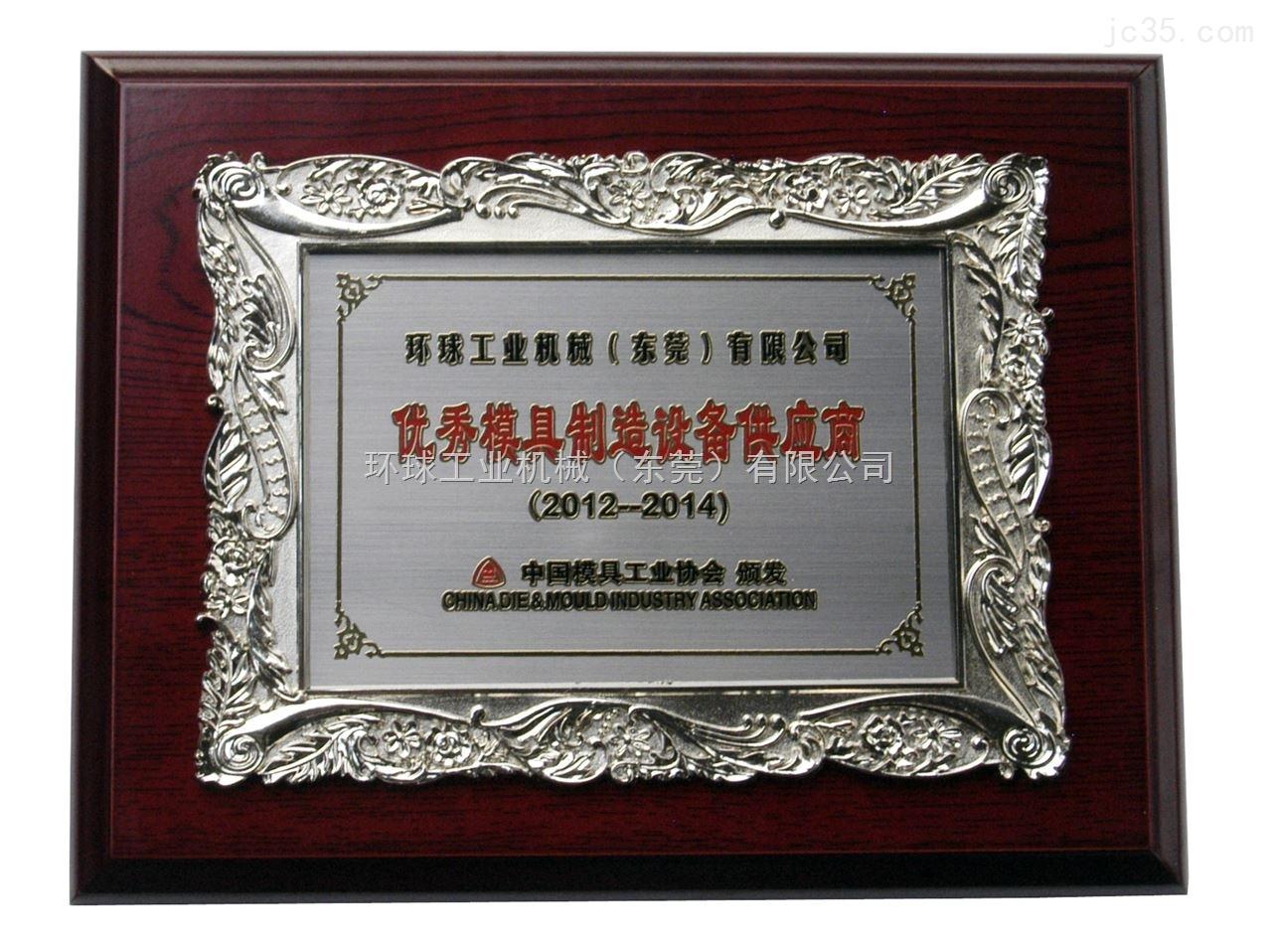 优秀模具制造设备供应商证书