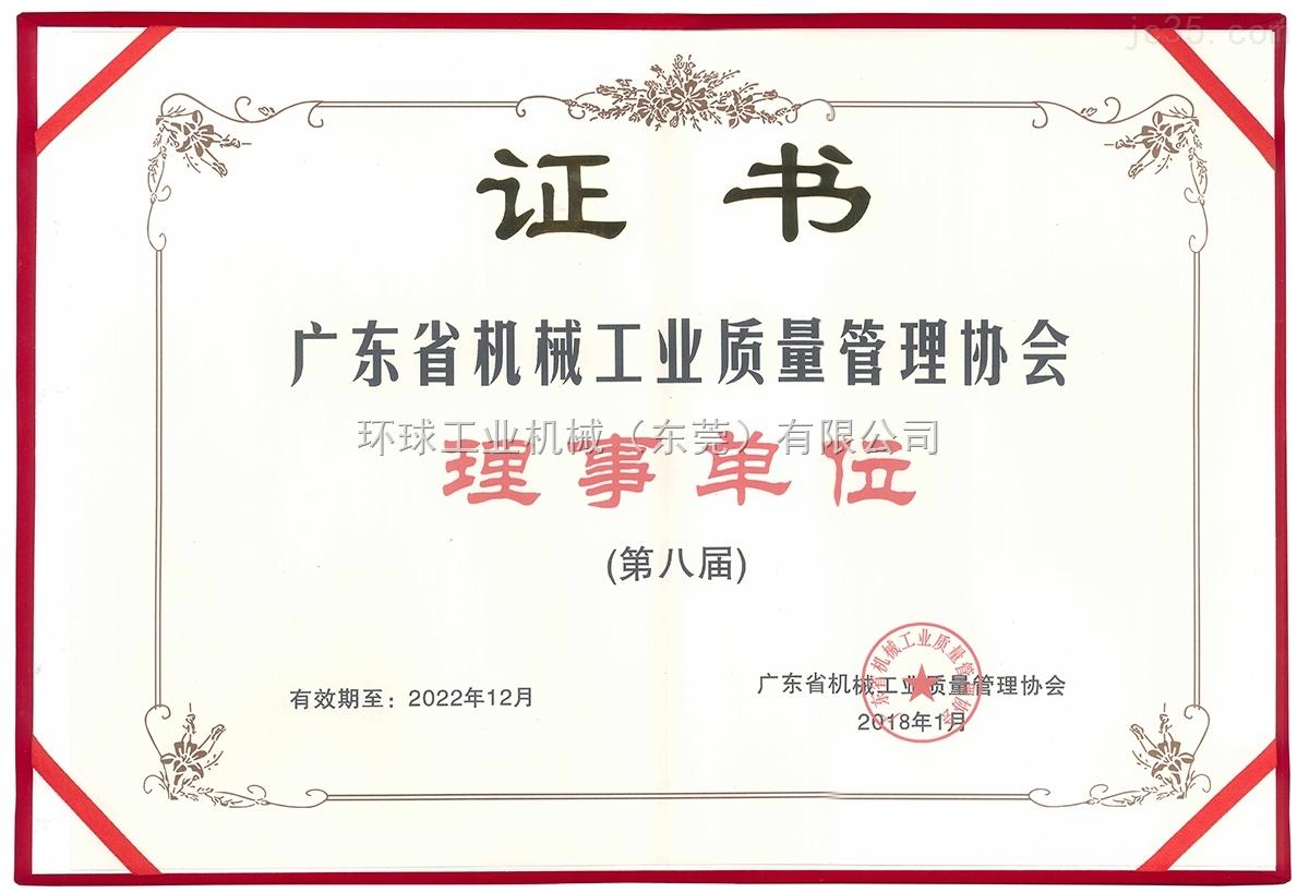 广东省机械工业质量管理协会-理事单位(第八届)