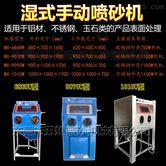 1010W型不锈钢液体湿式喷砂机