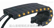 TLK80系列工程塑料拖链(全封闭)