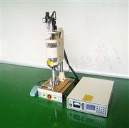 900W精巧型超声波塑胶熔接机