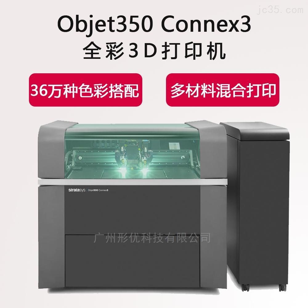 工业3D打印机 美国stratasys  多材料打印