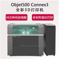 美国stratasys 全彩 多材料 激光3d打印机