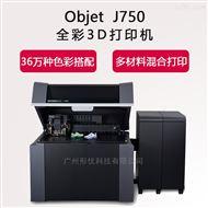 三维立体进口3 全彩彩色3d打印机
