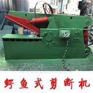 液压金属鳄鱼式剪切机