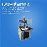 3w/5w紫外激光打标机 金属非金属设备