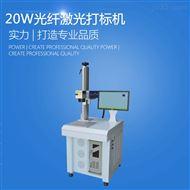 20W光纤激光打标机价格原理