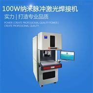 100w纳米脉冲光纤激光焊接机价格原理
