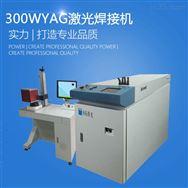 300w yag光纤传输金属激光焊接机品牌厂家