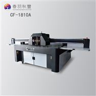 春羽秋丰UV平板打印机瓷砖喷绘机