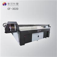 春羽秋丰UV平板打印机数码彩印机