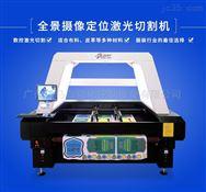 广州摄影寻边激光裁剪机汉马1815激光切割机