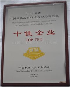 中国机床行业十佳企业