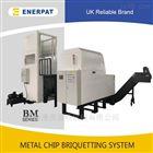 BM1090自动化程度高的铝屑压饼机