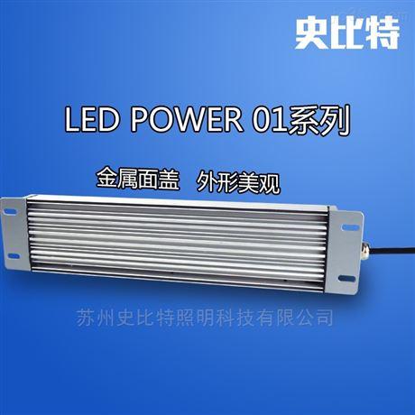 厂家直销LED超薄机床设备照明灯24V工业灯