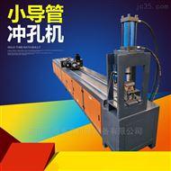 隧道专用小导管冲孔机