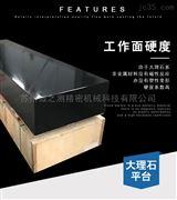 重庆大理石平台成都花岗石构件
