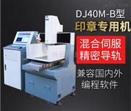 DJ40M-B型印章专用机