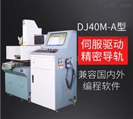 DJ40M-A型金屬刻字機