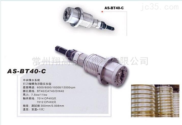 BT40-现货销售台湾普森POSA  BT40 8000rpm主轴