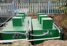 江西省小型医院污水处理设备