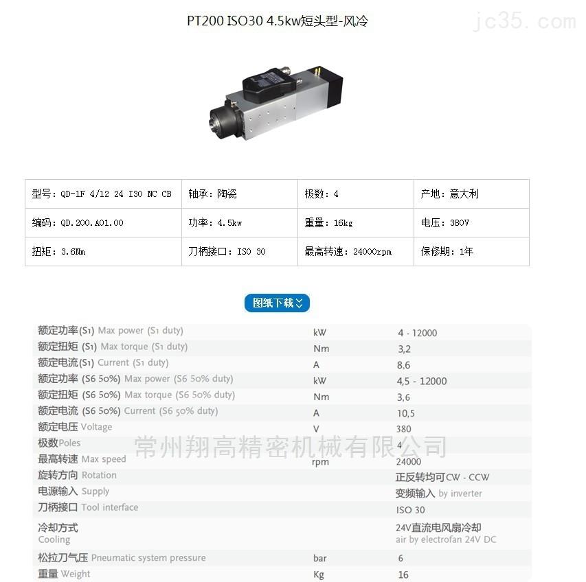 PT200 ISO30 4.5k-意大利原装进口hiteco 电主轴