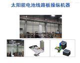 韩国三星SMEC太阳能电池线路板操纵机器