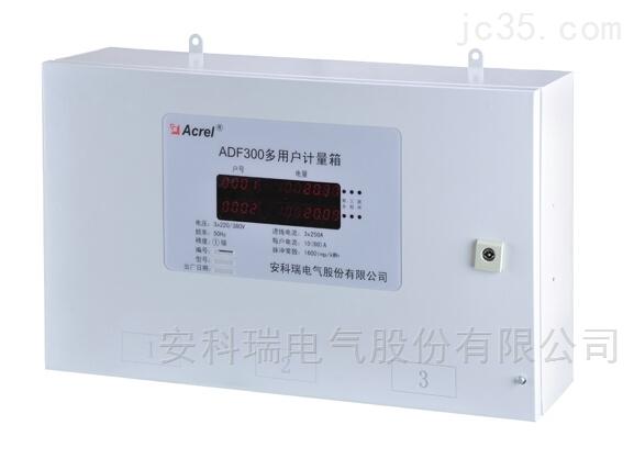 安科瑞 ADF300 单相多路预付费计量箱