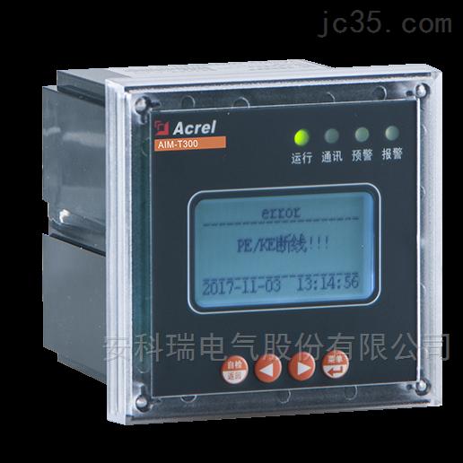 400V 工业用绝缘监测装置