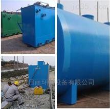 RLHB-AO深圳地埋一体化污水处理设备