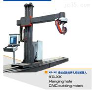 KR-XK悬挂式数控开孔切割机器人